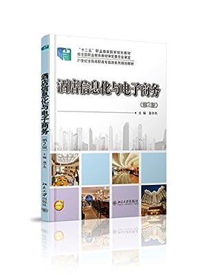 酒店信息化与电子商务.pdf
