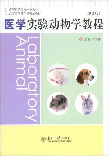 医学实验动物学教程(第2版) 评论