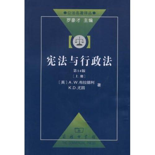 宪法与行政法(上第14版)/公法名著译丛