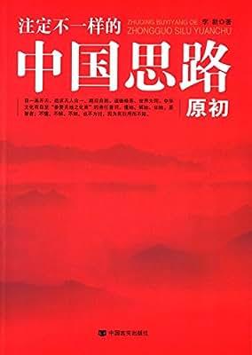 注定不一样的中国思路:原初.pdf