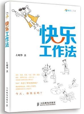 快乐工作法.pdf