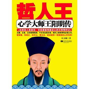 哲人王-心学大师王阳明传.pdf
