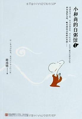 小和尚的白粥馆1.pdf