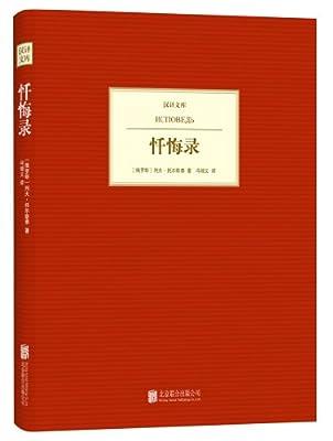 汉译文库:忏悔录.pdf