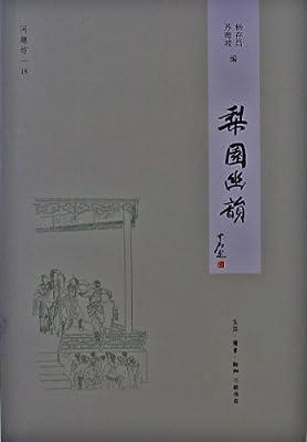 梨园幽韵.pdf