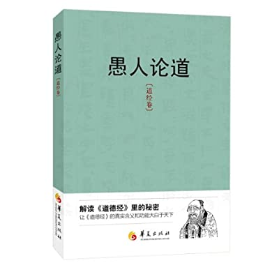 愚人论道:道经卷.pdf