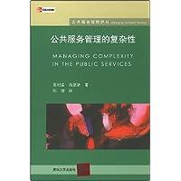 公共服务管理的复杂性