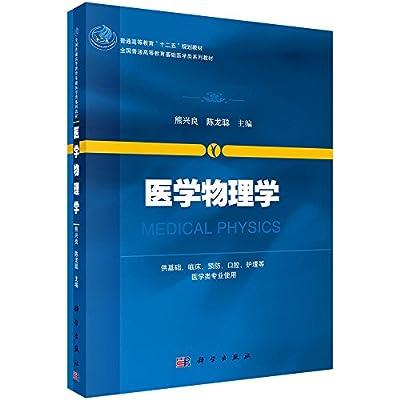 医学物理学.pdf