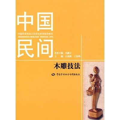 中国民间木雕技法.pdf