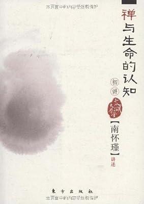 禅与生命的认知.pdf