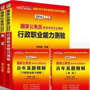 中公李永新2014年国家公务员考试 行测申论教材+历年4本.pdf