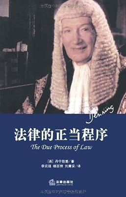 法律的正程序.pdf
