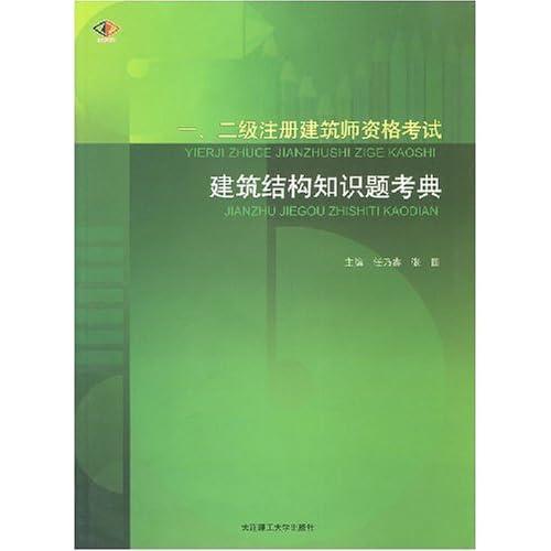 2008年一.二级注册建筑师资格考试建筑结构知识题考