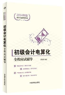 会计从业资格考试:初级会计电算化全程应试辅导.pdf