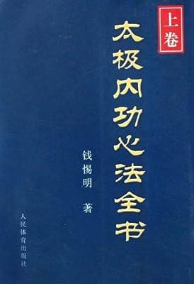 太极内功心法全书.pdf