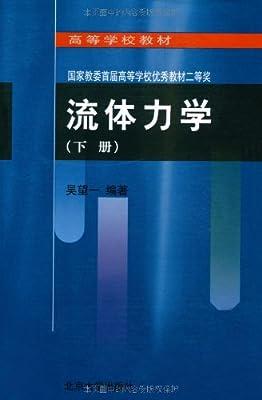 高等学校教材•流体力学.pdf