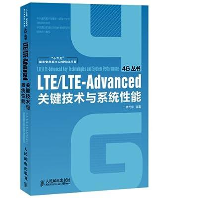 LTE/LTE-Advanced关键技术与系统性能.pdf