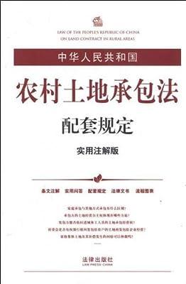中华人民共和国农村土地承包法配套规定.pdf