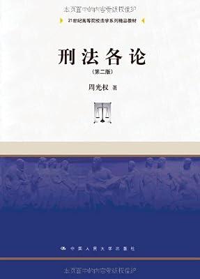 刑法各论.pdf