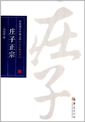 庄子正宗.pdf