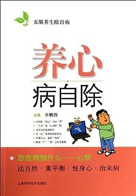 养心病自除-五脏养生除百病.pdf