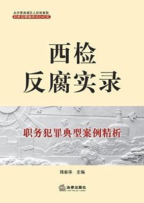 西检反腐实录:职务犯罪典型案例精析.pdf
