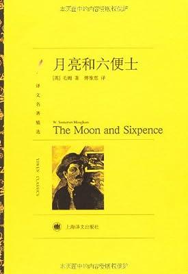 译文名著精选:月亮和六便士.pdf