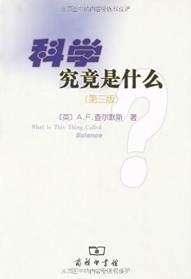科学究竟是什么.pdf