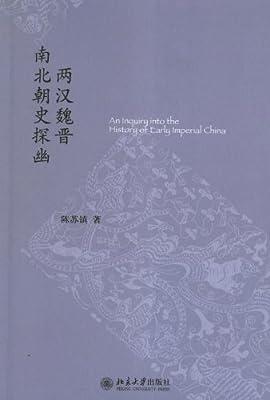 两汉魏晋南北朝史探幽.pdf