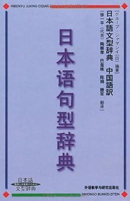 日本语句型辞典.pdf