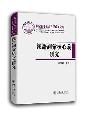 汉语词汇核心义研究.pdf