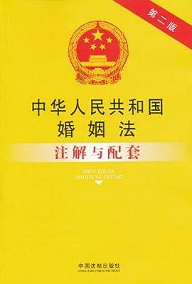 中华人民共和国婚姻法注解与配套.pdf