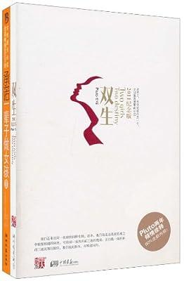 双生2011纪念版+一辈子做女孩2.pdf