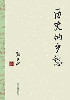熊召政:历史的乡愁.pdf
