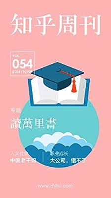 知乎周刊·读万里书.pdf