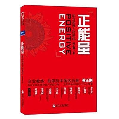 正能量:职业经理人的养成.pdf