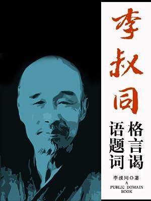 李叔同格言谒语题词.pdf