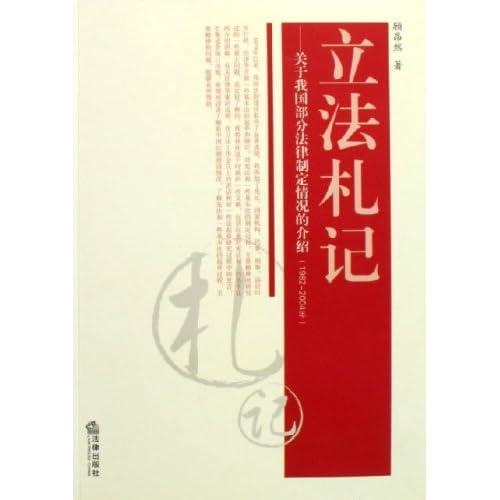 立法札记--关于我国部分法律制定情况的介绍(1982-2004年)