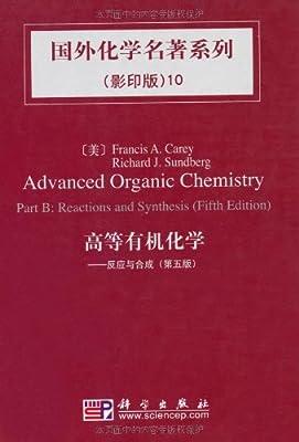 高等有机化学:反应与合成.pdf