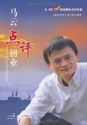 马云点评创业.pdf