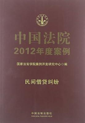 中国法院2012年度案例:民间借贷纠纷.pdf