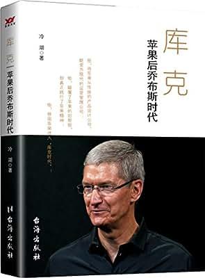库克:苹果的后乔布斯时代.pdf