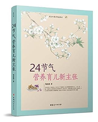 24节气营养育儿新主张.pdf