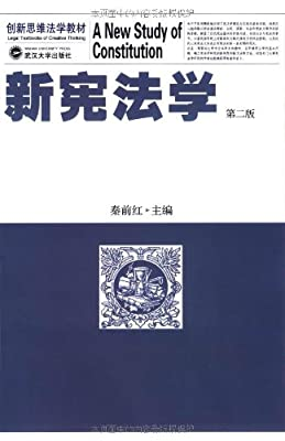 新宪法学.pdf
