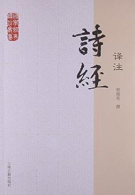 国学经典译注丛书:诗经译注.pdf