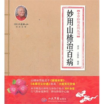 妙用山楂治百病/本草妙用系列丛书.pdf