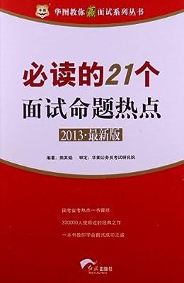 华图教育•2013最新版公务员面试系列:必读的21个面试命题热点.pdf