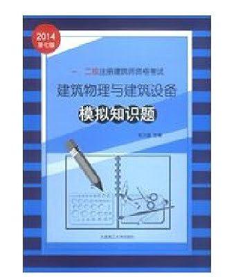 2014 第七版 一、二级注册建筑师资格考试建筑物理与建筑设备模拟知识题.pdf