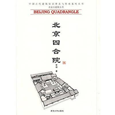 北京四合院.pdf