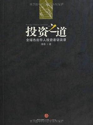 投资之道:全球杰出华人投资者访谈录.pdf